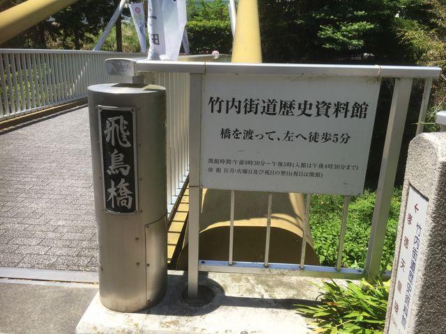 竹内街道歴史資料館への案内板_道の駅 近つ飛鳥の里・太子