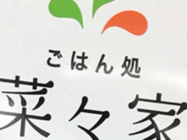 おすすめ_旬菜うちごはん 菜々家