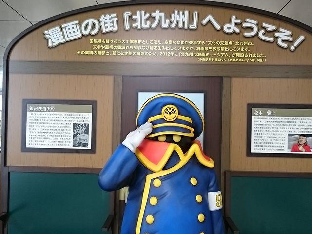 鉄なべがあるひまわりプラザ入口の目印の看板です。_小倉鉄なべ エキナカ店