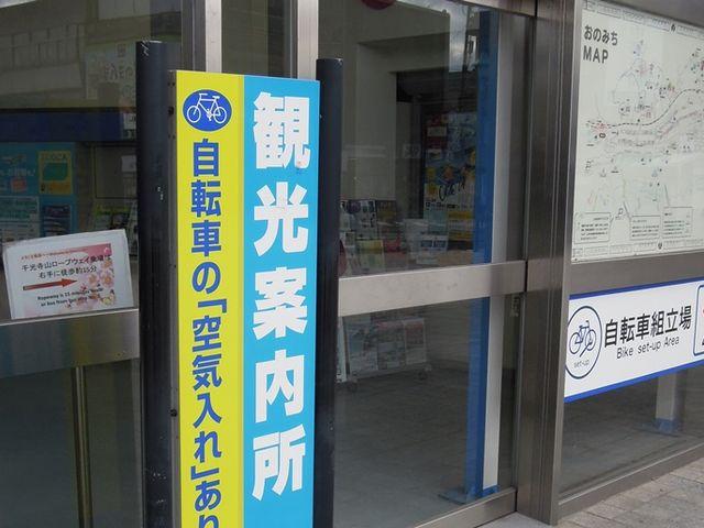 自転車ブームを受けて「空気入れ」のサービスも_尾道駅観光案内所