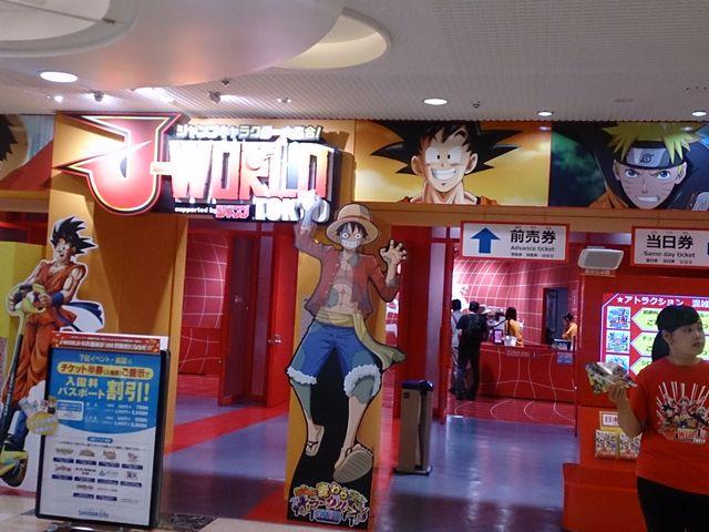 J-WORLD TOKYO】アクセス・営業...