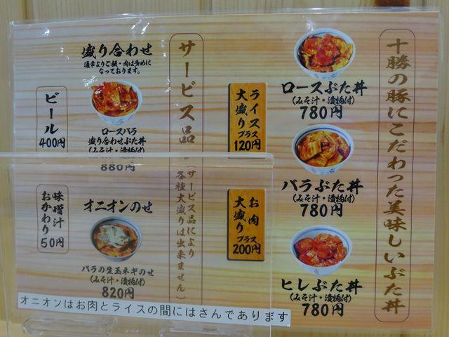 みんな780円です_ぶた丼のとん田