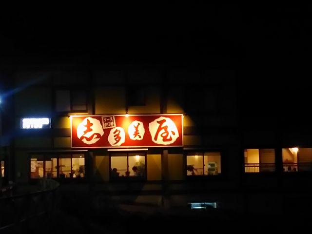 外観_志多美屋