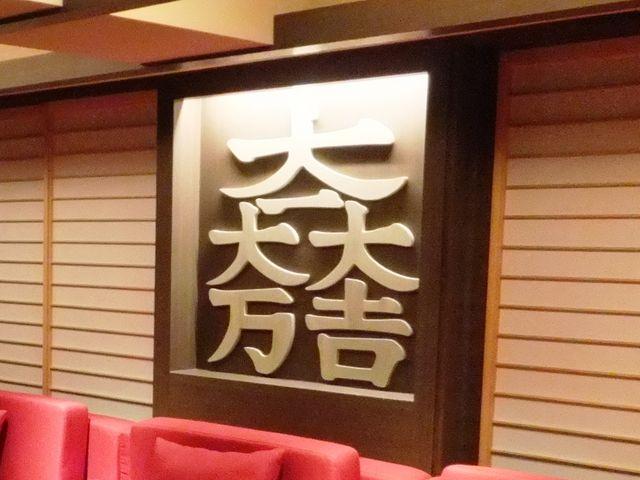 ホテルの部屋にはこんな装飾が:石田三成が尊敬されています。_長浜市