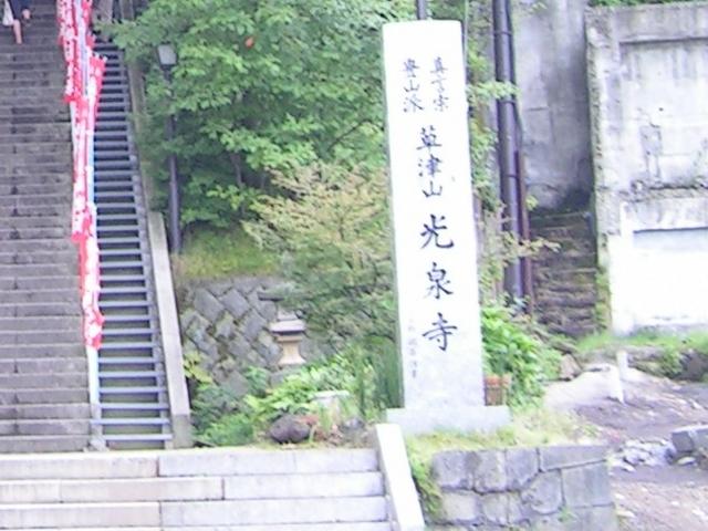 お寺_光泉寺