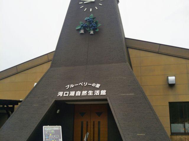 河口湖自然生活館_河口湖自然生活館