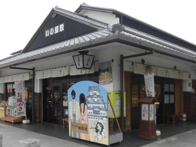 ①_姫路の宝藏(姫路城前)