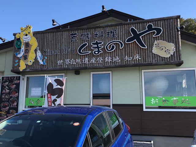 【熊の家】お店の外観_熊の家