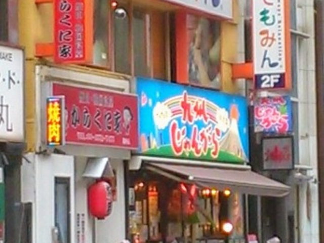 九州じゃんがら 銀座店>