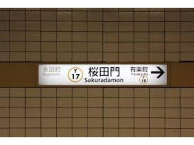 東京メトロ有楽町線桜田門駅】ア...