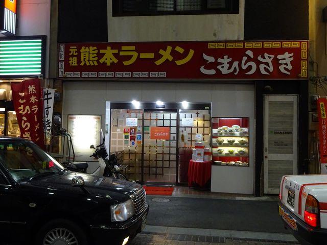 外観_こむらさき 上通中央店
