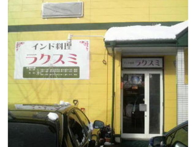 入口_ラクスミ