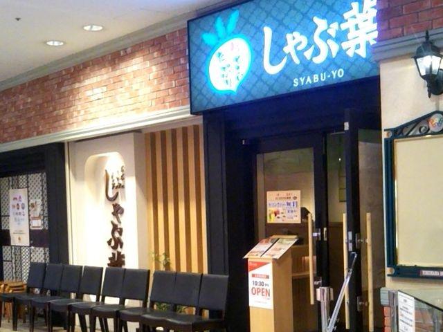 『しゃぶ葉 横浜ワールドポーターズ店』。_しゃぶ葉 横浜ワールドポーターズ店