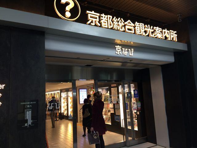 京都総合観光案内所「京なび」_京都総合観光案内所「京なび」
