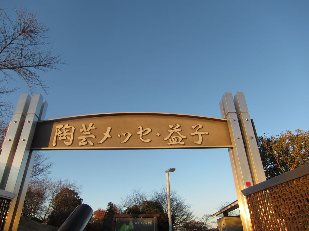 益子の観光スポット / じゃらん