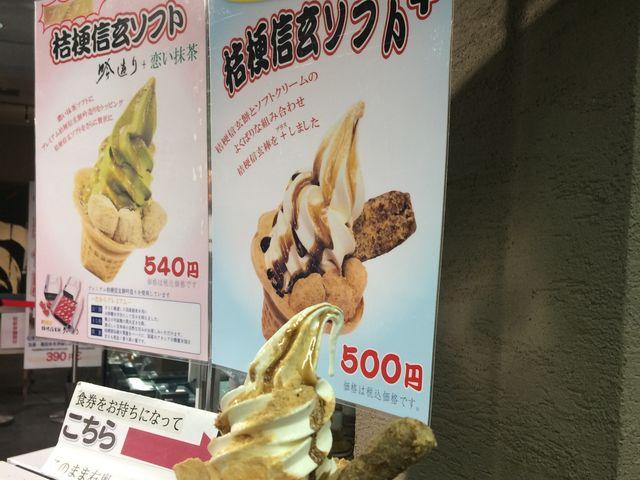 信玄餅ソフトクリーム_桔梗屋
