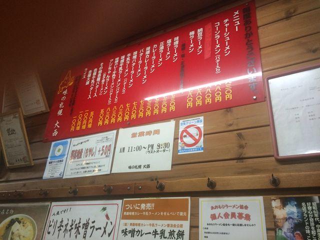 メニュー_味の札幌 大西