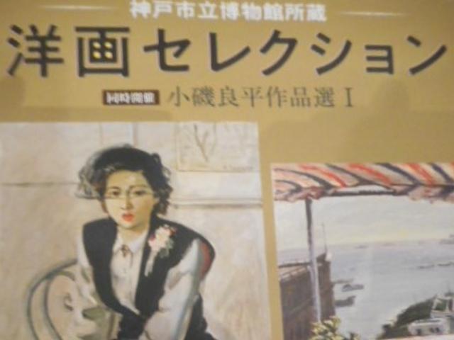 企画展示_神戸市立小磯記念美術館