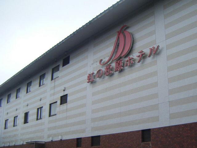 虹の松原ホテル_東の浜海浜公園