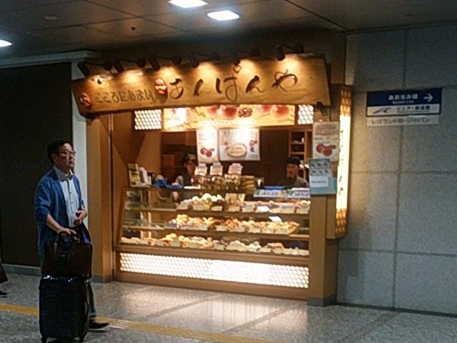 外観_こころにあまいあんぱんや JR名古屋店