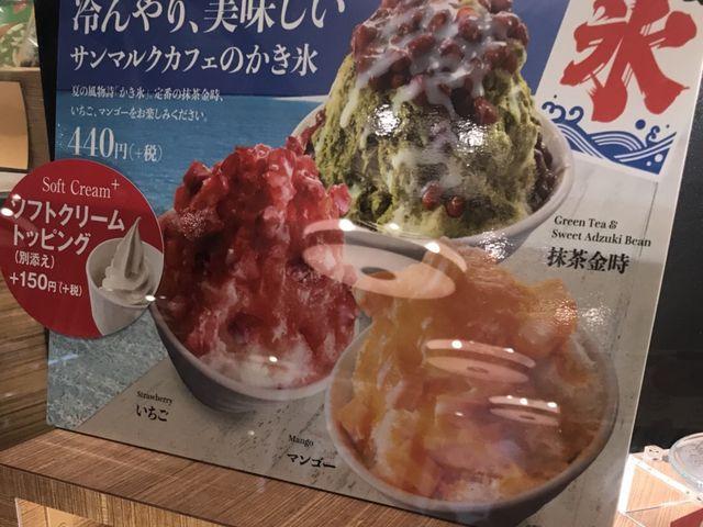 写真_サンマルク・カフェ イオン石巻店