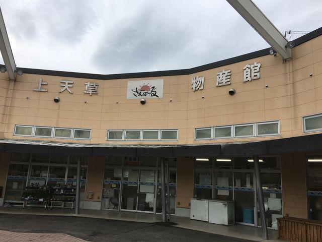 大矢野物産館さんぱ~る_道の駅 上天草さんぱーる