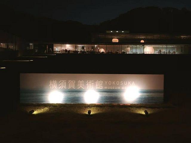 夕暮れ時_横須賀美術館