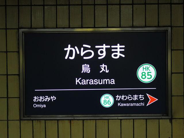 阪急烏丸駅】アクセス・営業時間...