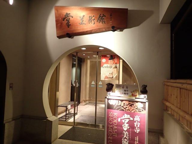 入り口_高台寺「掌美術館」