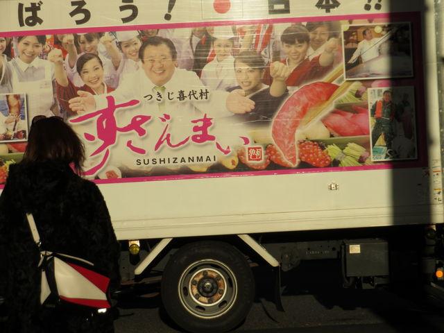 トラックにあの画面が_すしざんまい 本店