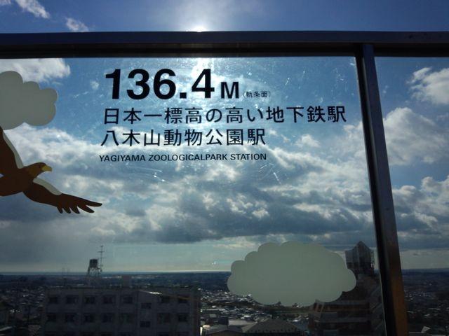 看板に描かれた日本一標高の高い地下鉄駅の文章_八木山てっぺんひろば