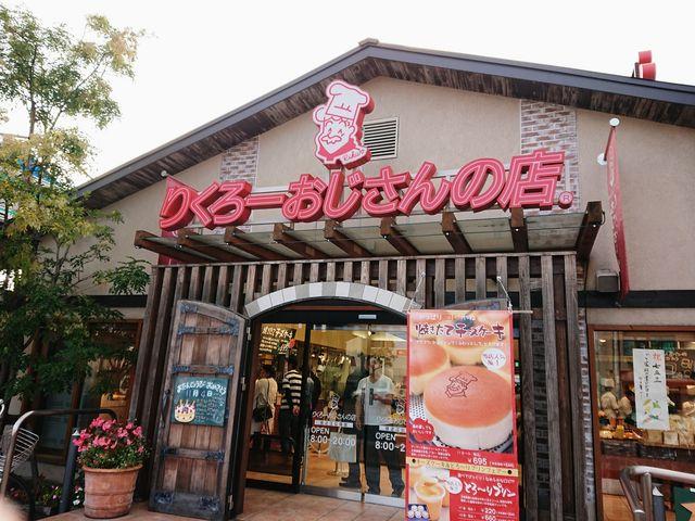 入口_りくろーおじさんの店 住之江公園店