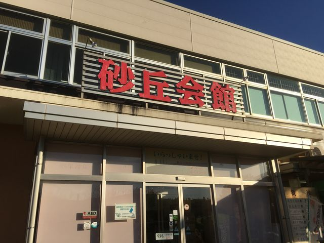 砂丘会館_鳥取砂丘会館 鳥取砂丘にいちばん近いドライブイン