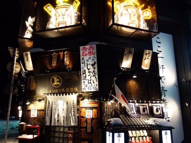 ここ一軒で青森県らしいです_津軽じょっぱり漁屋酒場 青森本町店