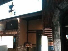 山形駅周辺の居酒屋ランキングTOP10 - じゃらんnet