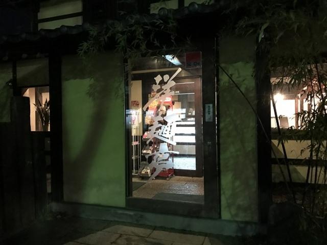 外観_洋麺亭若里店