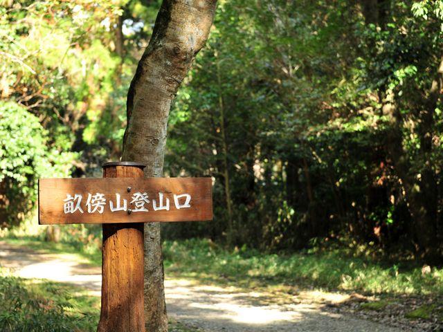 橿原神宮の近くにある登山口_名勝大和三山