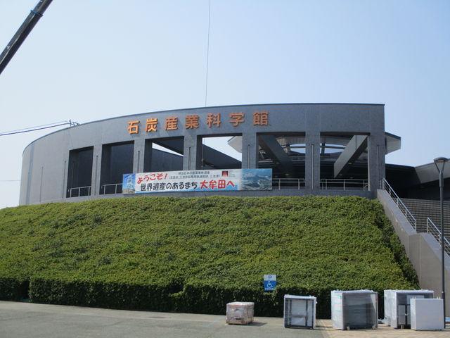 立派な博物館。_大牟田市石炭産業科学館
