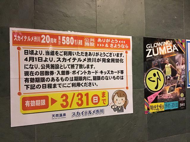 案内表記_渋川天然温泉 花湯スカイテルメリゾート