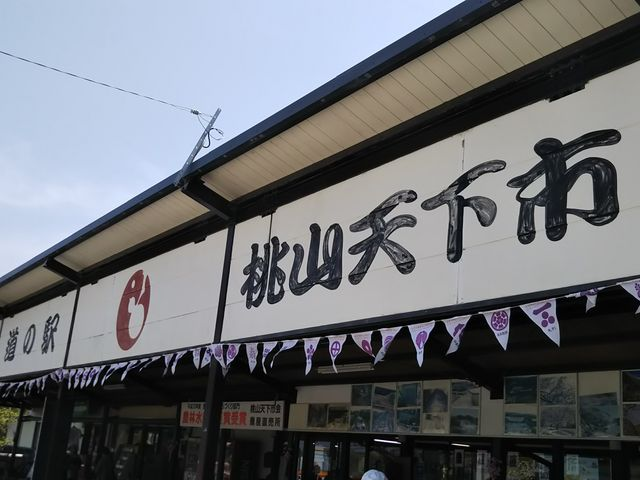 呼子にある道の駅で、呼子方面を訪れた際の休憩、買い物に最適です。_道の駅 桃山天下市