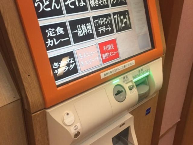 券売機です。_湯楽の里 所沢温泉