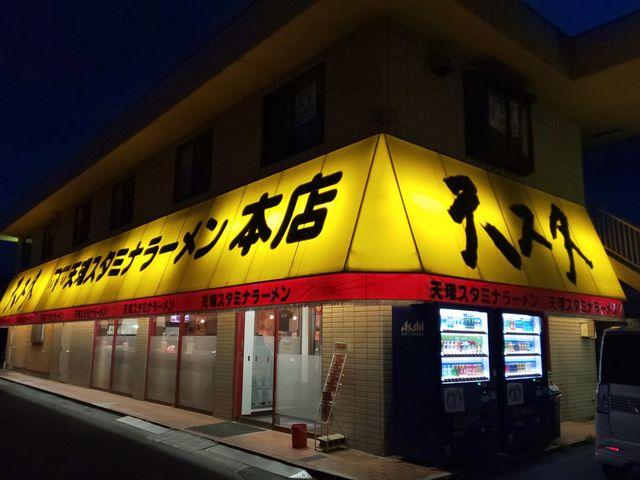 外観_天理スタミナラーメン本店