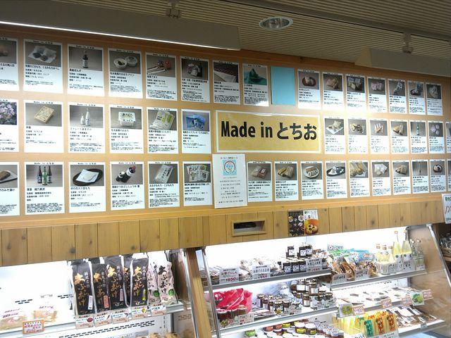 名産品いっぱい。。_道の駅 R290とちお