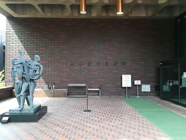 入口_熊本県立美術館(本館)