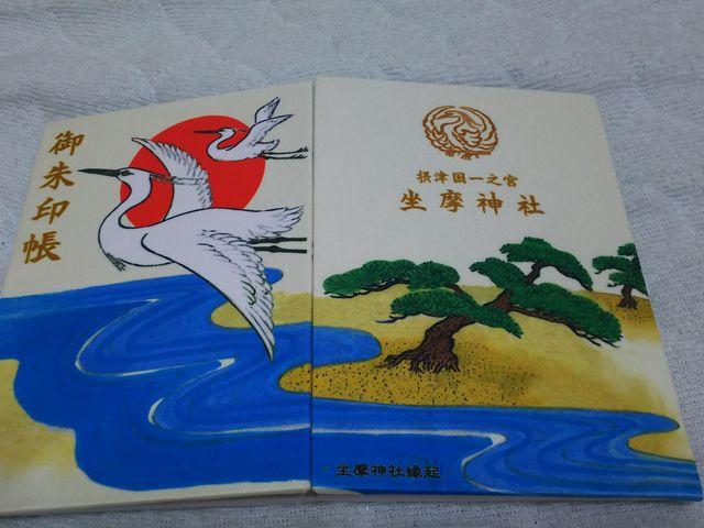 オリジナル御朱印帳_坐摩神社