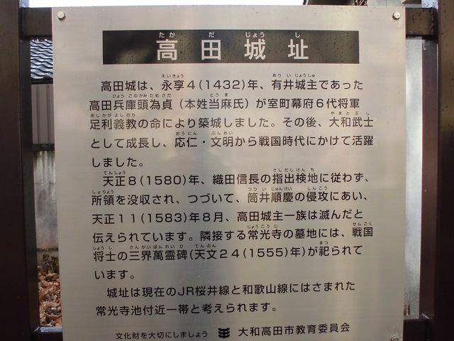 ②_高田城址