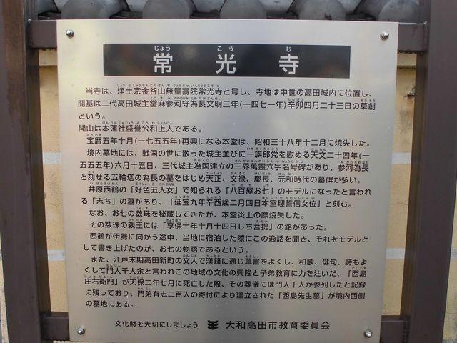 ④_高田城址