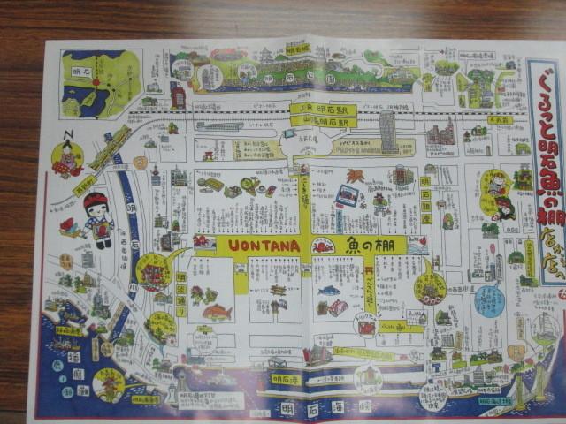 観光スポットマップもゲットしました。_魚の駅