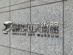 県立 美術館 島根