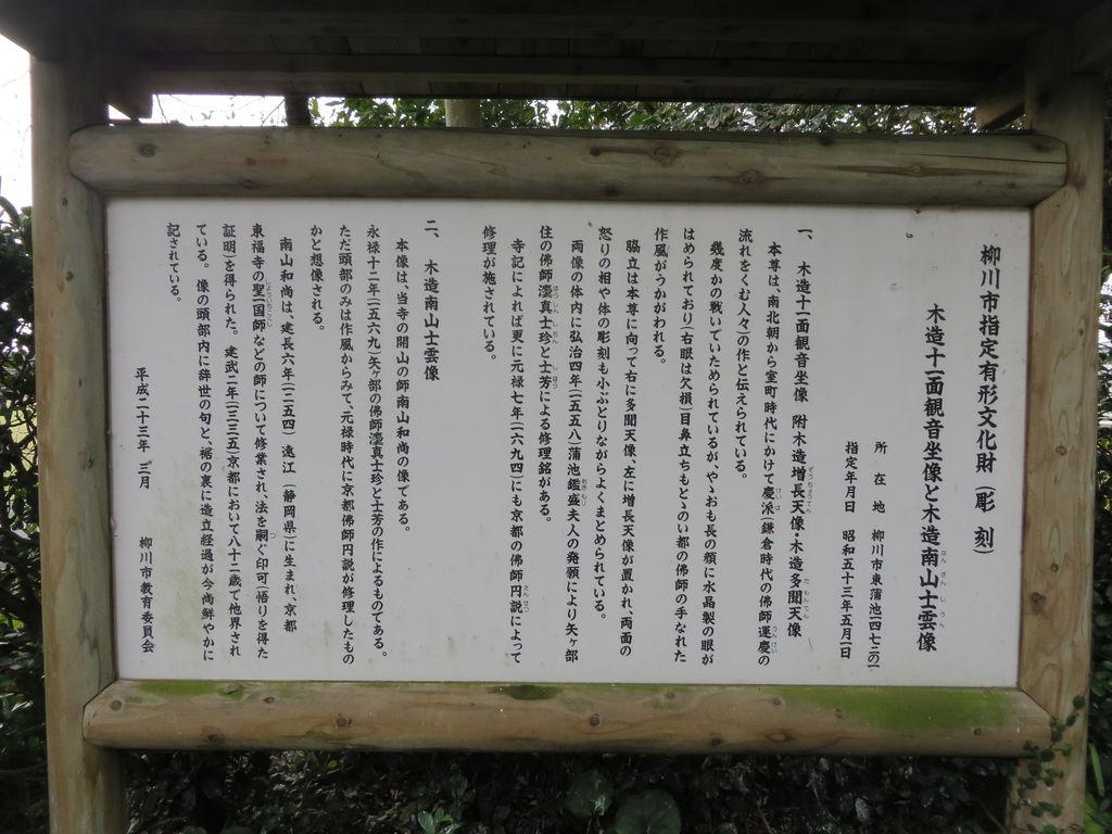 柳川 東京 日 和